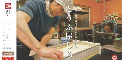 お客様に近くて美味しい豆腐を追求する<b