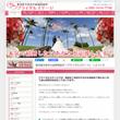 日本全国の結婚相談所…