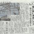 3月7日 日本農業新…