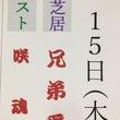 お芸題 劇団松丸家