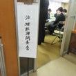 沖縄振興調査会