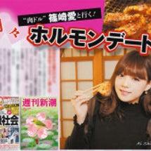 """日本一の""""肉ドル""""篠…"""