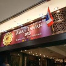 タイ国政府公認のレス…