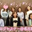 名古屋でもブログで集客はできます【セミナーレポ】