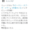 ちぎちゃんのインタビュー記事(と昨日観た映画)