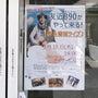 日本7周目!笑顔届け…