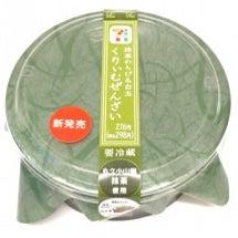 【セブン】小豆と抹茶…