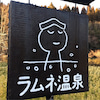 九州初上陸☆の画像