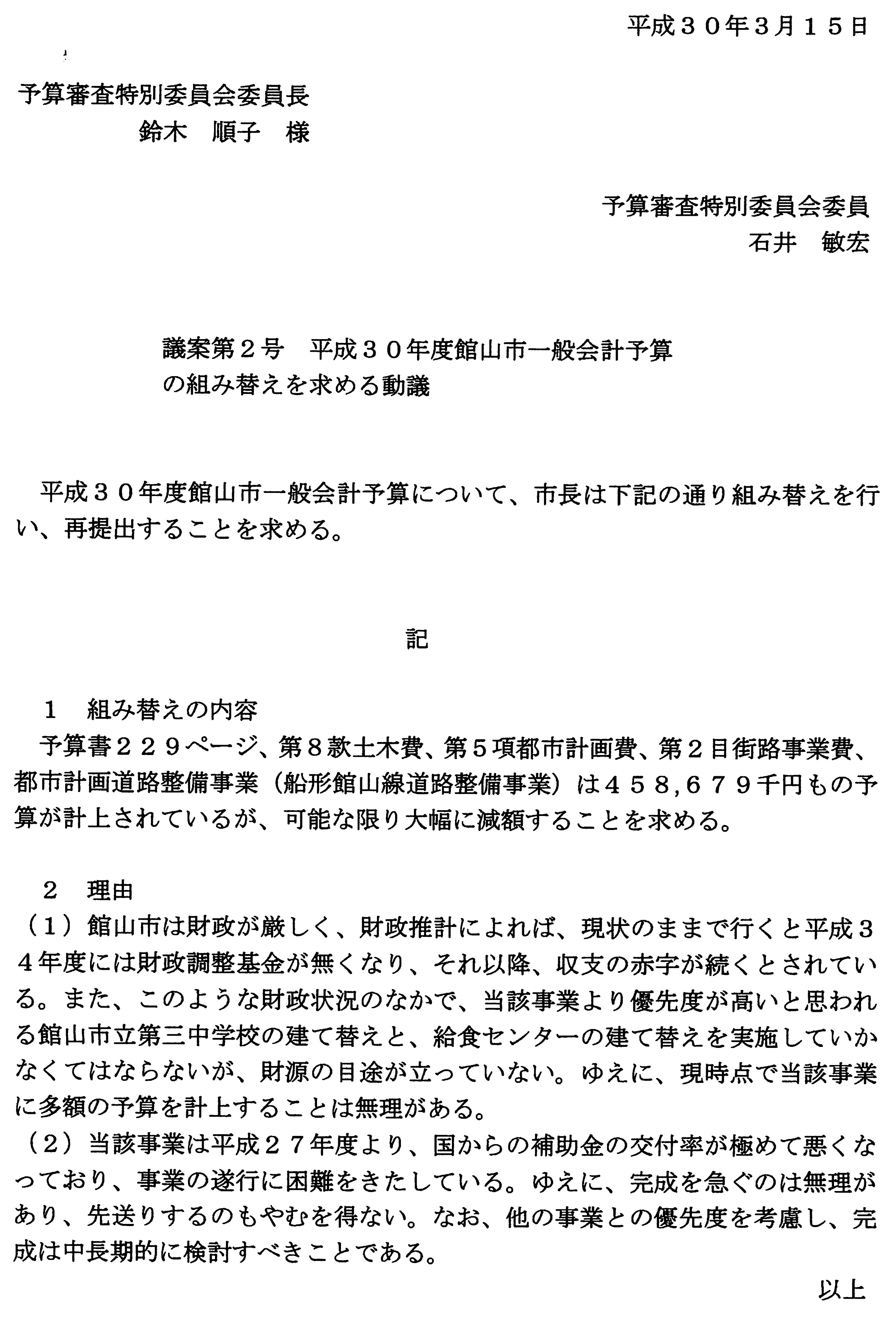"""市議会予算委員会で""""組み替え動..."""