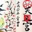 【大阪】天之宮(神社)でいただいたステキな【絵入り御朱印】③