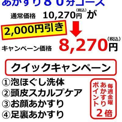 今月のあかすりキャンペーンのお知らせですヽ(^o^)丿の記事に添付されている画像