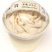 【セブン】絶品!醤油を使った甘辛ホイップ☆みたらしホイップの牛乳ぷりん