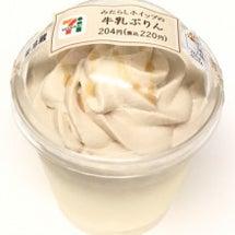 【セブン】絶品!醤油…