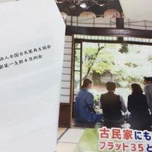 【京都~古民家情報】…
