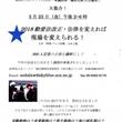 動愛法改正の大集会(…