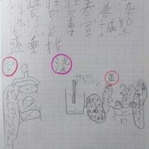 もんちの漢字の覚え方…