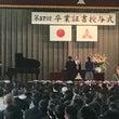 中央中学校卒業式