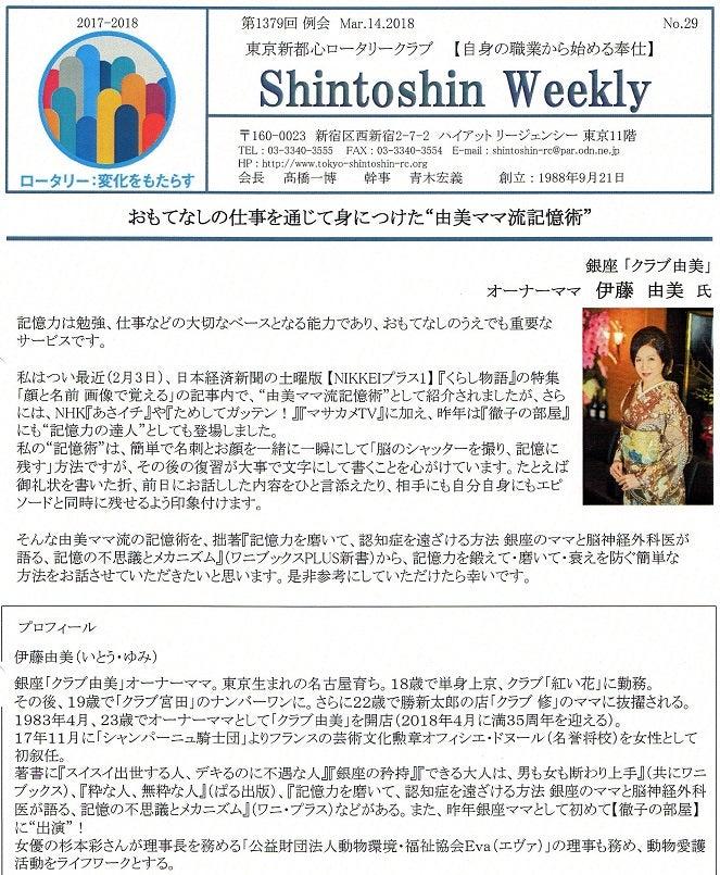 東京新都心ロータリークラブNo.29 会報 伊藤由美