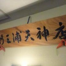 新三浦天神店