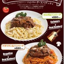 ハンバーグ&スパゲッ…
