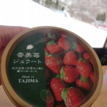 香美苺ジェラート