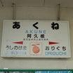 おっちゃん!急行グリーン車窓が 阿久根駅