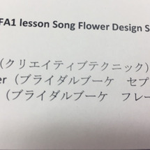 ADFA3日目レッス…
