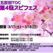 3/17,3/18【…
