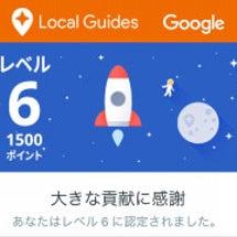 Googleマイビジ…