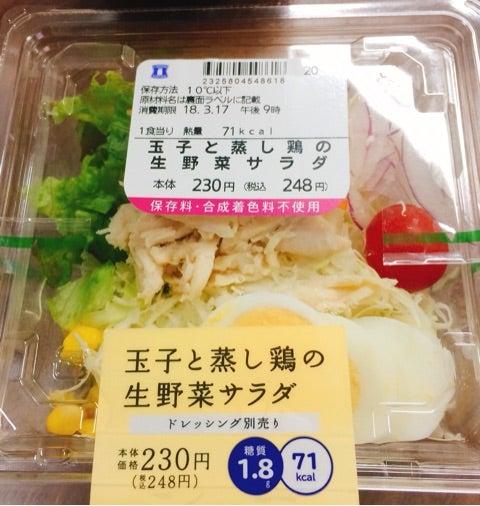 今日はローソンの玉子と蒸し鶏のサラダ 糖質1.8g | カロリー管理 ...