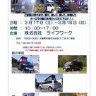 大阪キャンピングカーショー アンコール商談会のご案内の記事より