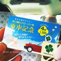 京都旅 四つ葉のクロ…