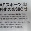 JAFスポーツ誌が減…