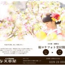 桜ロケーションキャン…