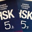 人気のHSK対策テキ…