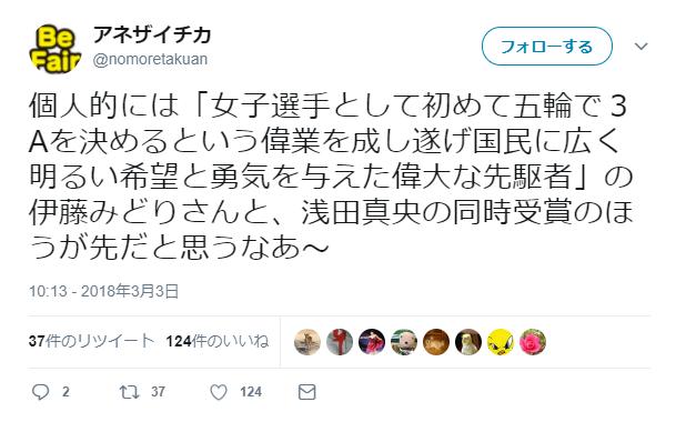 浅田真央 アンチ