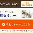 ■無料セミナー■ 2…