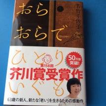 第158回芥川賞受賞…