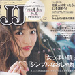 JJ4月号にてTBS…