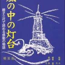 『嵐の中の灯台』「青…