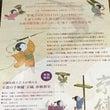 京繍記念展