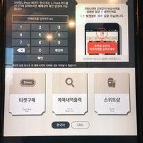 映画チケットの購入方法の記事に添付されている画像