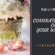 素敵な花嫁様♡~香川…