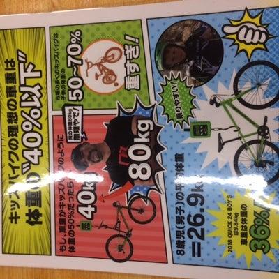日本一唯一かも?Cannondaleキッズバイクの記事に添付されている画像