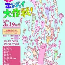 3日後!3/19極楽…
