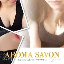「Aroma Savon」⭐️北千住⭐️セラピスト急募集の記事に添付されている画像