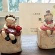 ☆陶芸作家の友人の作…