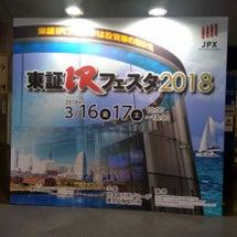 東証IRフェスタ20…