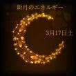 3月17日(土)新月…
