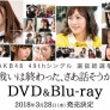 【DVD】3/28発…